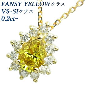 【ご注文後5%OFF】イエロー ダイヤモンド ネックレス 0.20〜0.29ct SI〜VS-FANCY〜FANCY VIVID YELLOW-ペアシェイプ K18 一粒 18金 イエローゴールド 0.2ct 0.2カラット イエローダイヤ ダイアモンド ダイヤネックレス