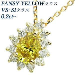 イエロー ダイヤモンド ネックレス 0.20〜0.29ct SI〜VS-FANCY〜FANCY VIVID YELLOW-ペアシェイプ 18金 一粒 K18 イエローゴールド 0.2ct 0.2カラット イエローダイヤ ダイアモンド ダイヤネックレス