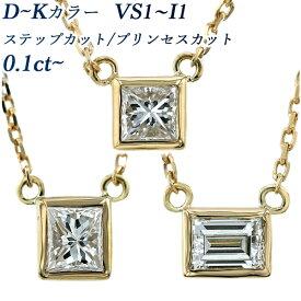 【ご注文後10%OFF】ダイヤモンド ネックレス 0.10〜0.20ct VS1〜I1-D〜K-プリンセスカット/ステップカット K18 0.1ct 0.1カラット 0.2ct 0.2カラット ゴールド ペンダント 一粒 覆輪 フクリン ふくりん ダイヤモンドネックレス 四角