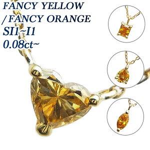 【ご注文後5%OFF】ダイヤモンド ネックレス 0.08〜0.15ct SI1〜I1-FANCY YELLOW/FANCY ORANGE-ファンシーカット 18金 一粒 K18 ゴールド 0.1ct 0.1カラット イエロー オレンジ 天然 ダイヤネックレス ダイヤペ