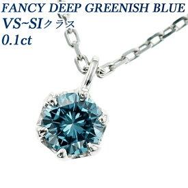 【ご注文後5%OFF】ブルーダイヤモンド ネックレス 0.10〜0.19ct VS〜SIクラス-FANCY DEEP GREEN BLUE〜FANCY BLUEクラス-ラウンドブリリアントカット Pt 一粒 プラチナ 0.1ct 0.1カラット ブルーダイヤ ダイヤモンドペンダント