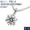 【ご注文後5%OFF】ダイヤモンド ネックレス 0.16〜0.17ct VS1〜2-D-3EXCELLENT/H&C プラチナ 一粒 0.1ct 0.1カラット…