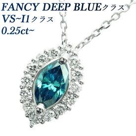 【ご注文後5%OFF】ブルー ダイヤモンド ネックレス 0.25〜0.29ct VS〜I1-FANCY DEEP BLUE-マーキスブリリアントカット Pt Pt900 Pt850 プラチナ 0.2ct 0.2カラット ブルーダイヤ ダイアモンド ダイヤ ペンダント