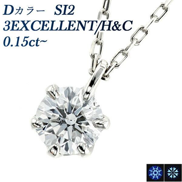 ダイヤモンド ネックレス 0.15〜0.19ct SI1〜2-D〜F-EXCELLENT〜3EXCELLENT/H&C Pt 一粒 Pt900 プラチナ 0.1ct 0.1カラット エクセレント ハート キューピッド ペンダント ダイアモンドネックレス ダイア ダイヤモンドネックレス ダイヤモンドペンダント ソリティア