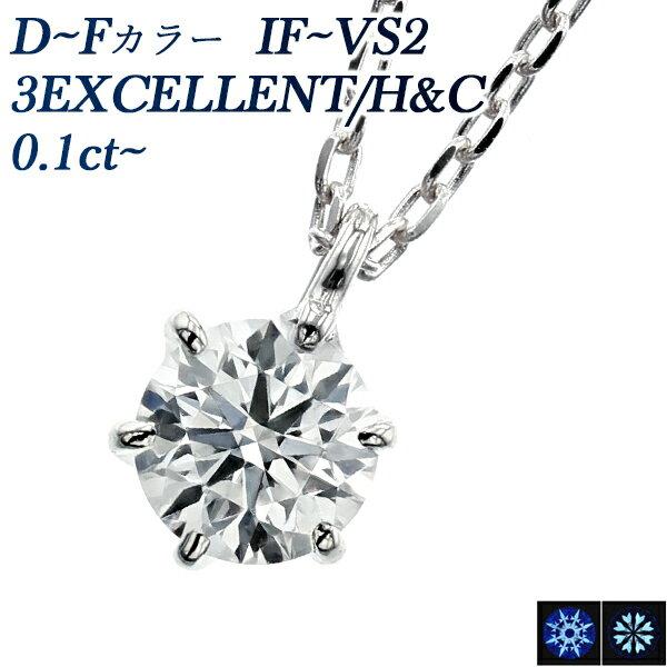 ダイヤモンド ネックレス 0.10〜0.19ct VVS1〜VS2-E〜F-3EXCELLENT/H&C Pt 一粒 トリプルエクセレント ハートアンドキューピット 0.1ct 0.1カラット プラチナ Pt900 6本爪 スタッド ティファニー爪 ダイヤモンドネックレス シンプル