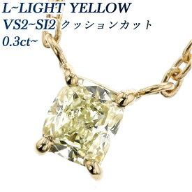 【ご注文後5%OFF】ダイヤモンド ネックレス 0.3〜0.4ct VS2〜SI2-L〜LIGHT YELLOW-クッションモディファイトブリリアントカット K18 0.3カラット 0.3ct 0.4カラット 0.4ct 一粒 ダイヤモンドネックレス ダイヤモンドペンダント ペンダント イエロー LIGHTYELLOW