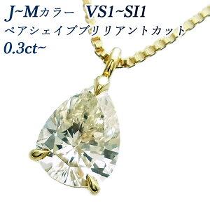 【ご注文後5%OFF】ダイヤモンド ネックレス 0.3ct VS1〜SI1-J〜M-ペアシェイプブリリアントカット 18金 0.3ct 0.3カラット ダイヤモンドネックレス ダイヤモンドペンダント ペンダント ダイヤモン
