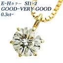 ダイヤモンド ネックレス 一粒 K18 イエローゴールド 18金 0.3ct 0.3カラット ダイアモンドネックレス ダイアモンド …