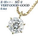 ダイヤモンド ネックレス 一粒 18金 イエローゴールド K18 0.4ct 0.4カラット ダイアモンドネックレス ダイアモンド …