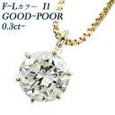 【ご注文後10%OFF】ダイヤモンド ネックレス 0.3ct SI2〜I1-G〜J-GOOD〜POOR K18 一粒 プラチナ 0.3カラット ダイヤ…