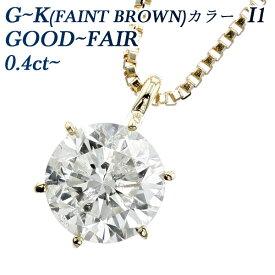 【ご注文後5%OFF】ダイヤモンド ネックレス 0.40〜0.49ct I1-E〜J-GOOD〜FAIR K18 ダイヤモンド ネックレス 一粒 プラチナ 0.4カラット 0.4ct ダイアモンドネックレス ダイアネックレス ダイア ダイヤモンドネックレス ダイヤモンドペンダント ソリティア