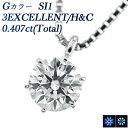 【ご注文後5%OFF】ダイヤモンド ネックレス 0.414ct SI1-G-3EXCELLENT/H&C プラチナ 0.4ct 0.4カラット Pt 一粒 ダイ…