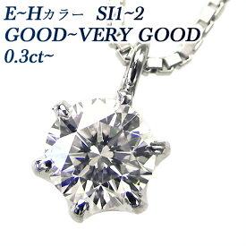 【ご注文後5%OFF】ダイヤモンド ネックレス 0.3ct SI1〜2-E〜H-VERY GOOD〜GOOD 一粒 プラチナ 0.3ct 0.3カラット ダイアモンドネックレス ダイアモンド ダイアネックレス ダイヤ ダイヤモンドペンダント diamond 一粒ダイヤモンドネックレス ソリティア【SP】