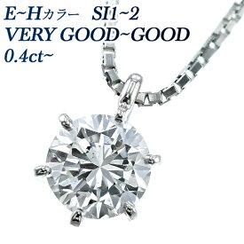 【ご注文後5%OFF】ダイヤモンド ネックレス 0.40〜0.49ct SI1〜2-E〜H-VERY GOOD〜GOOD Pt ダイヤモンド ネックレス 一粒 プラチナ 0.4ct 0.4カラット ダイアモンドネックレス ダイアネックレス ダイア ダイヤモンドネックレス ダイヤモンドペンダント ソリティア