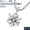 【ご注文後5%OFF】ダイヤモンド ネックレス 0.3ct SI2-G-3EXCELLENT/H&C プラチナ 一粒 0.3ct 0.3カラット エクセレ…