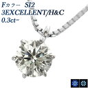 ダイヤモンド ネックレス 0.30〜0.39ct SI2-F-3EXCELLENT/H&C Pt 0.3ct 0.3カラット ダイヤモンドペンダント ダイヤモンドネックレス ダイヤモンド ペンダント