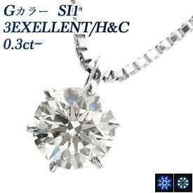 【ご注文後5%OFF】ダイヤモンド ネックレス 一粒 プラチナ 0.3ct 0.3カラット ダイアモンドネックレス ダイアモンド ダイアネックレス ダイヤ ダイヤモンドネックレス ダイヤモンドペンダント diamond 一粒ダイヤモンドネックレス ソリティア
