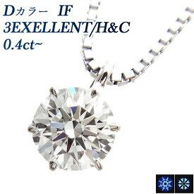 【ご注文後5%OFF】ダイヤモンド ネックレス 0.4ct IF-D-3EXCELLENT/H&C Pt 一粒 プラチナ Pt900 0.4ct 0.40ct 0.4カラット インタナリーフローレス ハート キューピッド ペンダント ダイアネックレス ダイア ダイヤモンドネックレス diamond ソリティア