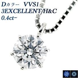 ダイヤモンド ネックレス 0.4ct VVS1-D-3EXCELLENT/H&C Pt 一粒 プラチナ 0.4ct 0.4カラット VVS1 D トリプル エクセレント ハート キューピッド ダイアモンド ダイア ダイヤ プラチナ Pt900 スタッド