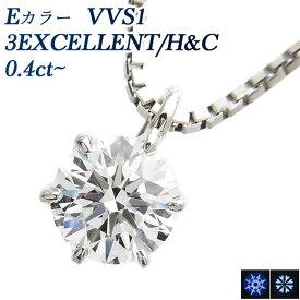 【ご注文後5%OFF】ダイヤモンド ネックレス 0.4ct VVS1-E-3EXCELLENT/H&C Pt 一粒 プラチナ 0.4ct 0.4カラット ハート キューピッド ダイアモンドネックレス ダイアモンド ダイアネックレス ダイヤ ダイヤモンドネックレス ダイヤモンドペンダント diamond ソリティア