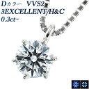 【ご注文後5%OFF】ダイヤモンド ネックレス 0.3ct VVS2-D-3EXCELLENT/H&C Pt 一粒 プラチナ Pt900 0.3ct 0.3カラット…