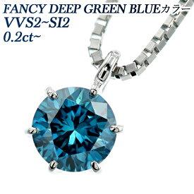 【ご注文後5%OFF】ブルーダイヤモンド ネックレス 0.20〜0.49ct VS1〜SI2-FANCY DEEP GREEN BLUE Pt 0.2ct 0.3ct 0.4ct 0.2カラット 0.3カラット 0.4カラット BLUE ブルーダイヤ プラチナ 一粒 6本爪 ブルーダイア