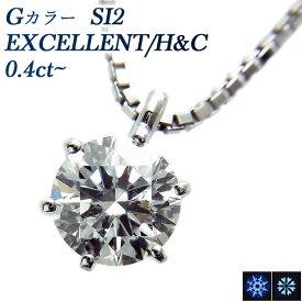 【ご注文後5%OFF】ダイヤモンド ネックレス 0.408ct SI2-G-EXCELLENT/H&C Pt 一粒 0.4ct 0.4カラット エクセレント ハートアンドキューピット プラチナ Pt900 6本爪 スタッド 6本爪 ダイヤネック ダイヤモンドネックレス ダイヤモンドペンダント シンプル