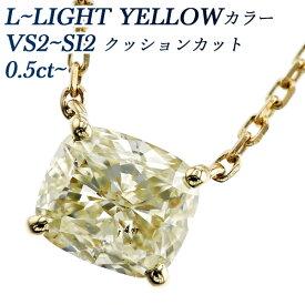 【ご注文後3%OFF】ダイヤモンド ネックレス 0.5〜0.7ct VVS2〜SI2-M〜LIGHT YELLOW-クッションモディファイトブリリアントカット 18金 0.5カラット 0.5ct 0.7カラット 0.7ct 一粒 ダイヤモンドネックレス ダイヤモンドペンダント