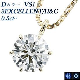 【ご注文後10%OFF】ダイヤモンド ネックレス 0.50ct〜0.59ct VS1-D-3EXCELLENT/H&C K18 一粒 0.5ct 0.5カラット エクセレント ハートアンドキューピット 18金 イエローゴールド 6本爪 スタッド ダイヤモンドネックレス ダイヤモンドペンダント シンプル