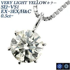 ダイヤモンド ネックレス 0.50〜0.55ct VS〜SI-LIGHT YELLOW〜VERY LIGHT YELLOW-3EXCELLENT/H&C Pt 一粒 プラチナ 0.5カラット 0.5ct エクセレント ダイヤモンドネックレス ダイヤモンドペンダント ダイヤモンド ダイヤ ソリティア ハートアンドキューピッド