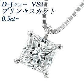 【ご注文後3%OFF】ダイヤモンド ネックレス 0.5〜0.6ct VVS2〜SI2-D〜I-スクエアモディファイトブリリアントカット プラチナ 0.5カラット 0.5ct 0.6カラット 0.6ct 一粒 ダイヤモンドペンダント ダイヤモンド ペンダント pendant