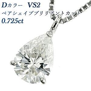 ダイヤモンド ネックレス 0.680ct SI1-D-ペアシェイプ ブリリアントカット プラチナ 0.6ct 0.6カラット ダイヤモンドネックレス ダイヤモンドペンダント ネックレス ペンダント 一粒 Pt 変形ダイヤ