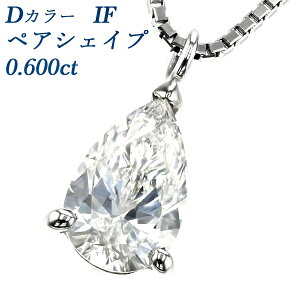 【ご注文後10%OFF】ダイヤモンド ネックレス 0.600ct IF-D-ペアシェイプブリリアントカット プラチナ 一粒 0.6ct 0.6カラット インタナリー フローレス Pt Pt900 ダイヤモンドネックレス ダイヤモン