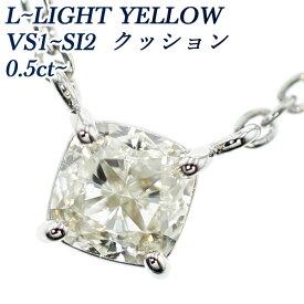 【ご注文後5%OFF】ダイヤモンド ネックレス 0.5〜0.7ct VS1〜SI2-L〜LIGHT YELLOW-クッションモディファイドブリリアントカット Pt 0.5カラット 0.5ct 0.6カラット 0.6ct 0.7カラット 一粒 ダイヤモンドネックレス ダイヤモンドペンダント イエロー プラチナ Pt900