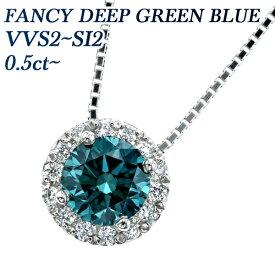 【ご注文後5%OFF】ブルーダイヤモンド ネックレス 0.5〜0.6ct VS2〜SI1-FANCY DEEP GREEN BLUE Pt プラチナ Pt900 0.5ct 0.6ct 0.5カラット 0.6カラット ペンダント ブルーダイヤ ブルーダイア ダイア