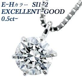 ダイヤモンド ネックレス 一粒 0.50ct SI1〜2-E〜H-VERY GOOD〜GOOD プラチナ 0.5カラット ダイアモンドネックレス ダイアモンド ダイアネックレス ダイヤ ダイヤモンドペンダント diamond 一粒ソリティア【SP】