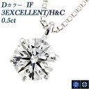 ダイヤモンド ネックレス 0.5ct〜 IF-D-3EXCELLENT/H&C Pt 一粒 0.5カラット インタナリー フローレス エクセレント …