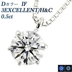 【ご注文後7%OFF】ダイヤモンド ネックレス 0.50ct〜 IF-D-3EXCELLENT/H&C Pt 一粒 0.5ct 0.5カラット インタナリー フローレス エクセレント ハートアンドキューピット プラチナ Pt900 6本爪 スタッド ダイヤモンドネックレス ダイヤモンドペンダント シンプル