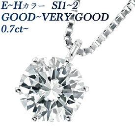 ダイヤモンド ネックレス 0.7〜0.8ct SI1〜SI2 E〜H VERY GOOD〜GOOD 一粒 Pt 0.7カラット 0.8カラット ダイアモンドネックレス ダイアモンド ダイアネックレス ダイヤ ペンダント diamond 一粒ダイヤモンドネックレス ソリティア【SP】