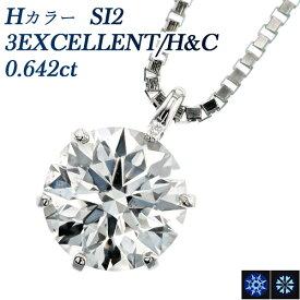 【ご注文後7%OFF】ダイヤモンド ネックレス 0.5ct SI2-H-3EXCELENT/H&C Pt 一粒 プラチナ 0.5カラット トリプルエクセレント ハートアンドキューピット ダイヤモンドネックレス ダイアモンド ダイヤネックレス ダイヤ diamond ペンダント ソリティア