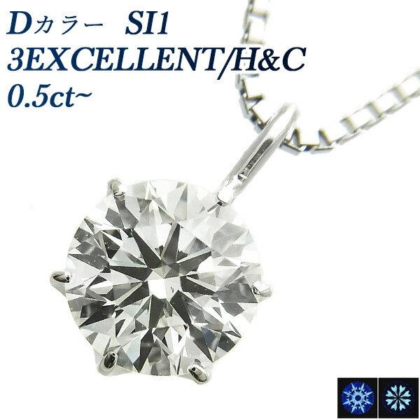 ダイヤモンド ネックレス 0.50〜0.59ct SI1-D-3EXCELLENT/H&C Pt 0.5カラット 0.5ct ダイヤモンドペンダント ダイヤモンドネックレ プラチナ Pt ハートアンドキューピットペンダント Pendant ネックレス ダイヤモンド diamond