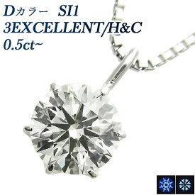 ダイヤモンド ネックレス 0.50ct SI1-D-3EXCELLENT/H&C Pt 0.5カラット 0.5ct ダイヤモンドペンダント ダイヤモンドネックレ プラチナ Pt ハートアンドキューピットペンダント Pendant ネックレス ダイヤモンド diamond