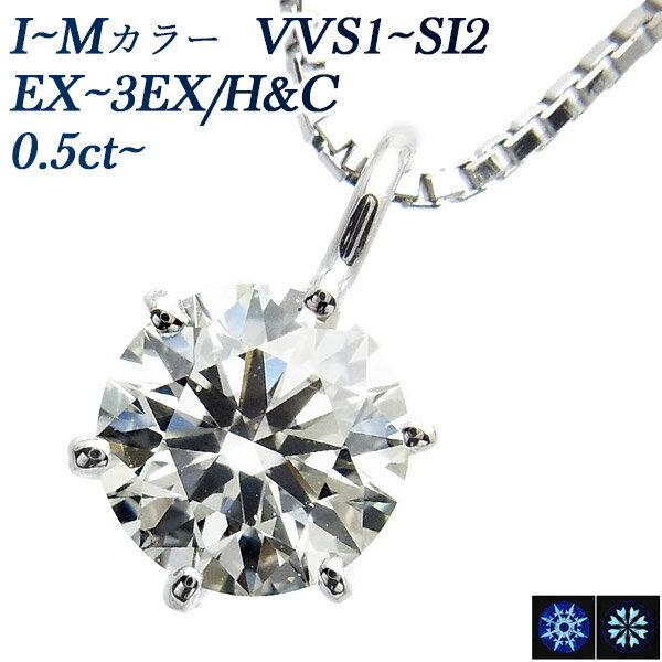 ダイヤモンド ネックレス 0.5〜0.6ct SI〜VS-I〜K-EXCELLENT/H&C〜3EXCELLENT/H&C Pt 一粒 プラチナ 0.5カラット トリプルエクセレント ハートアンドキューピット ダイヤモンドネックレス ダイアモンド ダイヤ ダイヤモンドペンダント diamond ペンダント