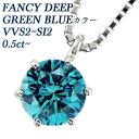 ブルーダイヤモンド ネックレス 0.5〜0.6ct VS2〜SI2-FANCY DEEP GREEN BLUE Pt 一粒 プラチナ Pt900 0.5ct 0.5カラッ…