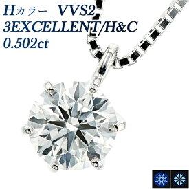 【ご注文後7%OFF】ダイヤモンド ネックレス 0.50〜0.59ct VVS2-G-3EXCELLENT/H&C Pt 一粒 プラチナ 0.5カラット 0.5ct ダイアモンド ダイアネックレス ダイヤ ダイヤモンドネックレス ダイヤモンドペンダント diamond 一粒ダイヤモンドネックレス ソリティア