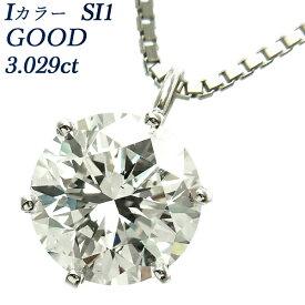 【ご注文後5%OFF】ダイヤモンド ネックレス 一粒 プラチナ 3ct 3カラット ダイアモンドネックレス ダイアモンド ダイアネックレス ダイヤ ダイヤモンドネックレス ダイヤモンドペンダント diamond 一粒ダイヤモンドネックレス ソリティア