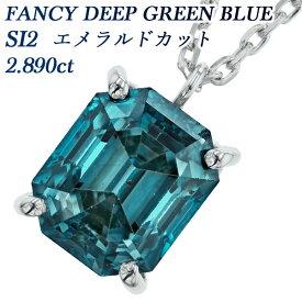 【ご注文後5%OFF】ブルーダイヤモンド ネックレス 2.890ct SI2-FANCY DEEP GREEN BLUE-エメラルドカット Pt 一粒 2.0ct 2カラット エメラルドカット 変形 ファンシーカット プラチナ ブルー ダイヤモンド ダイヤネック ペンダント