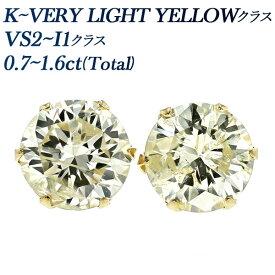 【ご注文後10%OFF】ダイヤモンド ピアス 0.7〜1.6ct(Total) VS2〜I1クラス-K〜VERY LIGHT YELLOWクラス-ラウンドブリリアントカット K18 0.7ct 0.7カラット 1ct 1カラット 1.5ct 1.5カラット 18金 18K 一粒 ダイヤモンドピアス ダイヤ diamond pierce
