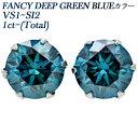 【ご注文後5%OFF】ブルーダイヤモンド ピアス 1.0ct〜(Total) VS1〜SI2-FANCY DEEP GREEN BLUE-ラウンドブリリアント…