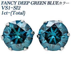 【ご注文後10%OFF】ブルーダイヤモンド ピアス 1.0ct〜(Total) VS1〜SI2-FANCY DEEP GREEN BLUE-ラウンドブリリアントカット Pt ダイヤモンドピアス 1ct ブルーダイヤ 一粒 プラチナ ダイアモンドピアス ダイアモンド ダイヤピアス ダイヤ ソリティア